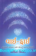 WiFi (Collection of Inspirational Articles in Gujarati)