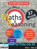 World Inbox Maths and Reasoning Gujarati Book (Latest Edition)