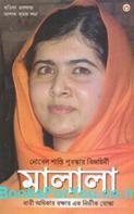 Nobel Shanti Puraskar Vijeta Malala (Bengali Edition)