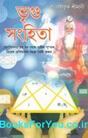 Bhrigu Samhita (Bengali Book)