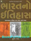 Spardhatmak Pariksha Mate Bharatno Itihas (Latest Edition)