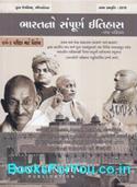 Varg 3 Bharti Pariksha Mate Bharatno Sampurna Itihas Ek Parichay (Latest Edition)