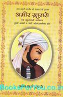 Amir Khusro (Biography In Hindi)