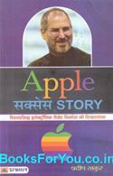 Apple Ki Success Story (Hindi Book)