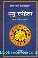 Bhrigu Sanhita Bhasha Tika Sahit (Hindi Book)