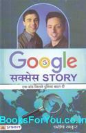 Google Ki Success Story (Hindi Book)