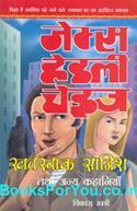 Khatarnak Sajish Tatha Anya Kahaniyan (Hindi Book)