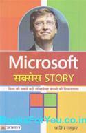Microsoft Ki Success Story (Hindi Book)