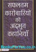 Safaltam Karobariyo Ki Adbhut Kahaniyan (Hindi Book)