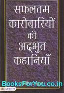 Pradip Thakur