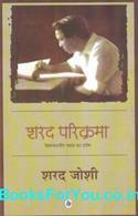 Sharad Parikrama (Nehrukalin Bharat Ka Darpan)