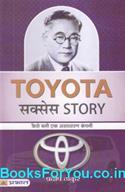 Toyota Ki Success Story (Hindi Book)