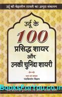 Urdu Ke 100 Prasiddh Shayar Aur Unki Chuninda Shayari (Hindi Book)