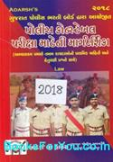 Police Constable Pariksha Mateni Margdarshika (Kaydo Ane Latest General Knowledge Sathe)