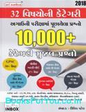 World Inbox Agauni Parikshama Puchayela 10000 Prashno 32 Category Mujab (Latest Edition 2018)