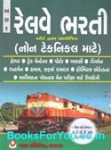 Akshar Railway Bharti Board Dwara Ayojit Non Technical Pariksha Mate Gujarati Book (Latest Edition)