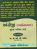 GPSC Mukhya Pariksha Mate English Varnatmak (Latest Edition)