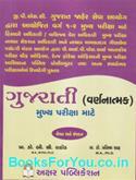 GPSC Mukhya Pariksha Mate Gujarati Varnatmak (Latest Edition)