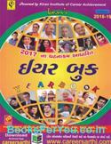 Kiran Year Book (Latest Edition)