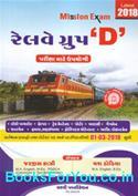 Mission Exam Railway Group D Pariksha Mate Gujarati Book (Latest Edition)