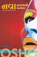 Nava Samajno Aadhar (Gujarati Book)