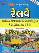Railway Assistant Loco Pilot ane Technician Grade 2 and 3 Pariksha Mate Practice Workbook (Latest Edition)