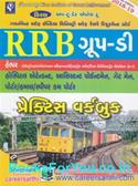 RRB Group D Pariksha Mate Practice Workbook (Latest Edition)
