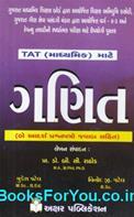 TAT Madhyamik Mate Ganit Gujarati Book (Latest Edition)