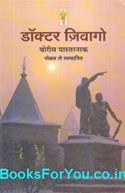 Doctor Zhivago (Hindi Book)
