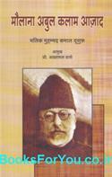 Maulana Abul Kalam Azad Ki Atmakatha (Hindi Book)