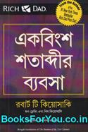 The Business of the 21st Century (Bengali Book)