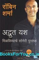 Little Black Book for Stunning Success (Marathi Edition)