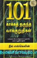 101 Promises Worth Keeping (Tamil Edition)