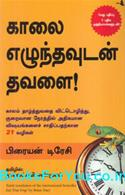 Eat That Frog (Tamil Edition)