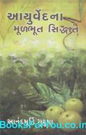 Ayurvedna Mulbhut Siddhanto (Gujarati Book)