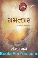 Chamatkar (Gujarati Translation of The Magic)