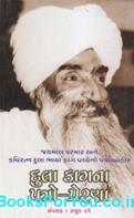Dula Kagna Patro Prerna (Gujarati Book)