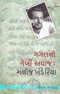 Gazalno Gebi Avaj Manoj Khanderiya (Gujarati Book)