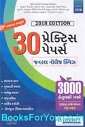 GPSC Pariksha Mate 30 Paper Set Jawab Sathe (Latest Edition)