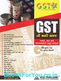 GST ni Sadi Samaj (Gujarati Book)