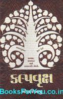 Kalpvruksh (Gujarati Book)