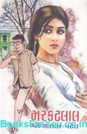 Markatlal (Gujarati Book)