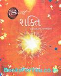 Shakti (Gujarati Translation of The Power)