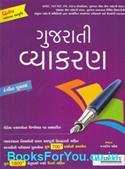 Spardhatmak Pariksha Mate Gujarati Vyakaran (Latest Edition)