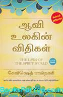 The Laws of the Spirit World (Tamil Edition)