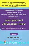 Namana Multatvo ane Vanijya Vyavastha Sanchalan (Latest Edition 2018)