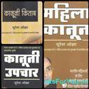 Kanuni Kitab Kanuni Upchar Evam Mahila Kanun (Hindi Book)