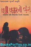 Adhi Aksharno Vahem (Gujarati Navalkatha)