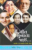 Mein Geet Sunata Jaun (Shastriya Raag Adharit Filmi Geeto)