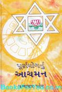 Purnayognu Achaman (Gujarati Book)